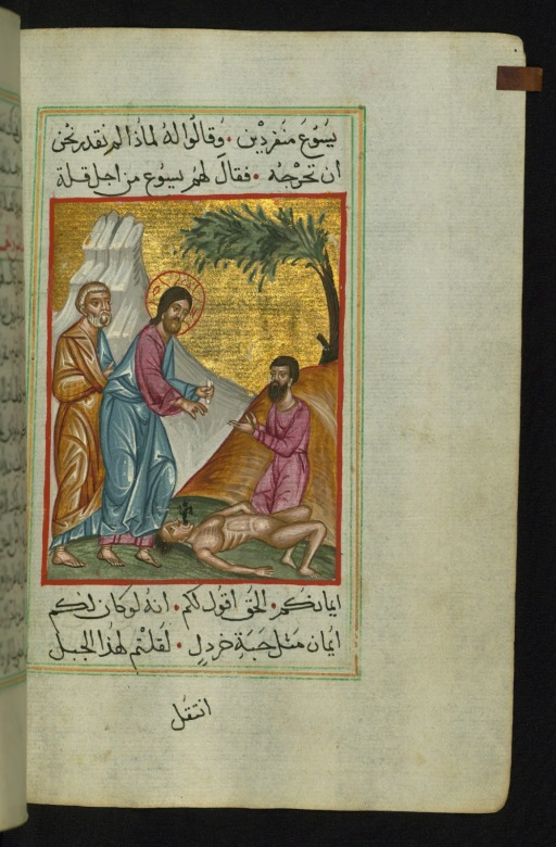 The Gospels in Arabic, fol. 219a, 1684,   from The Digital Walters
